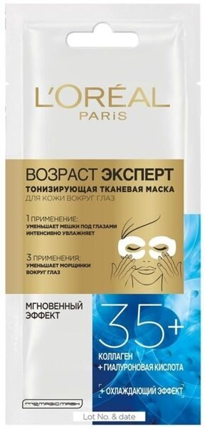 L'OREAL PROFESSIONNEL УХОД ЗА ЛИЦОМ ВОЗРАСТ ЭКСПЕРТ L'OREAL 35+ ПАТЧИ Д/ГЛАЗ